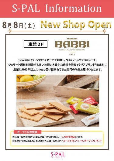 8月8日(土)NEW SHOP OPEN!「BABBI」