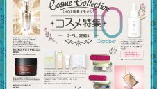 10月 Cosme Collection