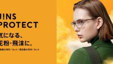 【ジンズ】JINS PROTECT 発売!