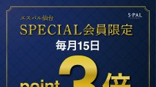 SPECIAL会員限定毎月15日ポイント3倍