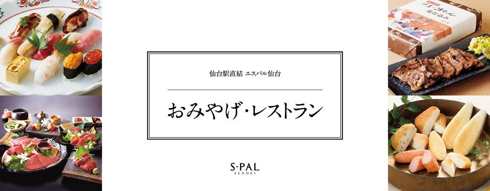 仙台・東北土産レストラン