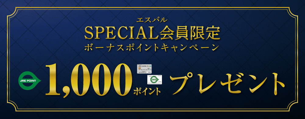 SPECIAL会員ボーナスCP