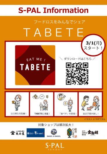 3月1日(月)フードロスシェアリングアプリ「TABETE」