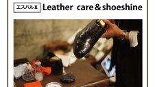 4月19日(月)期間限定ショップ「Leather  care&shoeshine」オープン!