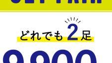 【オリエンタルトラフィック 】2足で¥9.900 SET FAIR★