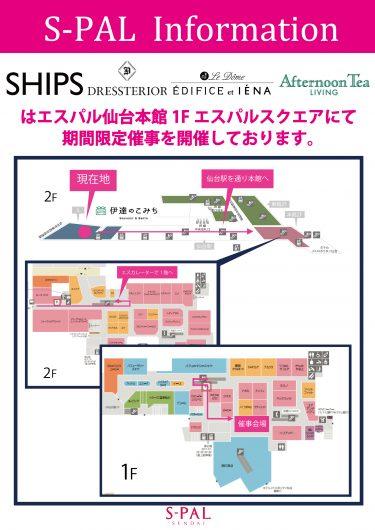 2021年8月6日(金)~エスパル仙台Ⅱリニューアル工事に伴い期間限定催事開催!