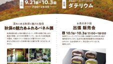 2021年9月21日(火)~10月3日(日) 「#秋保の魅力発見 ~ヒト・モノ・コト素敵な出会いがあるトコロ~」開催!