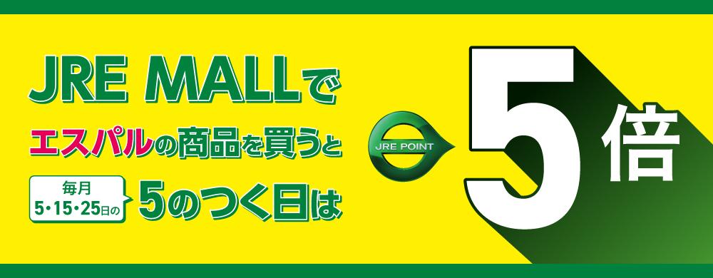 【JRE MALL】毎月5のつく日はポイント5倍!