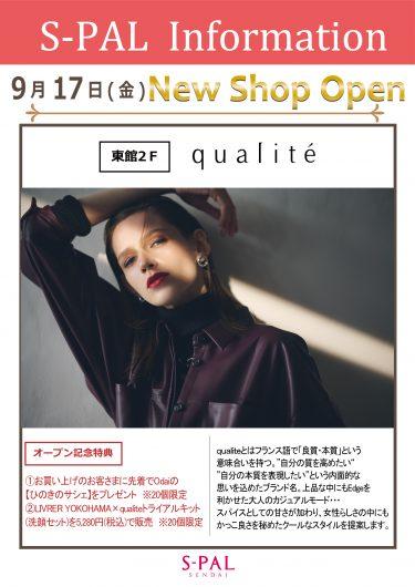 2021年9月17日(金)NEW SHOP「カリテ」OPEN!