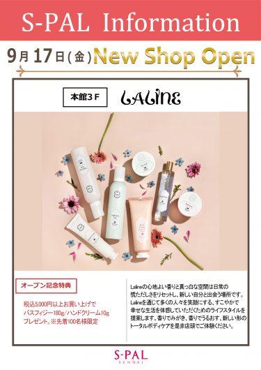 2021年9月17日(金)NEW SHOP「ラリン」OPEN!
