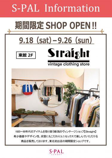 2021年9月18日(土)~9月26日(日)期間限定SHOP「straight」OPEN!