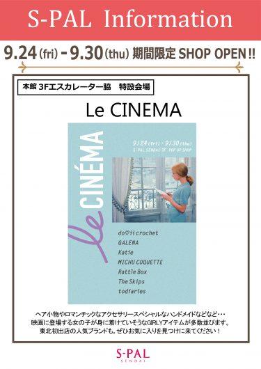 2021年9月24日(金)~9月30日(木)期間限定SHOP「Le CINEMA」OPEN!