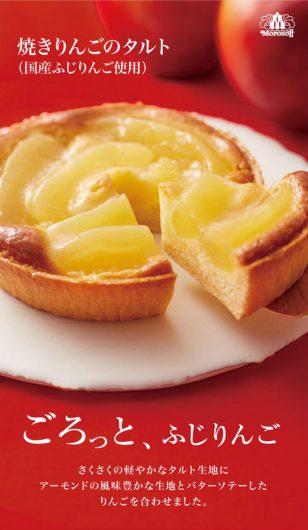 モロゾフ 焼きリンゴのタルト