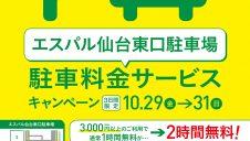 10月29日(金)〜10月31日(日)「エスパル仙台東口駐車場」限定!駐車料金サービスキャンペーン