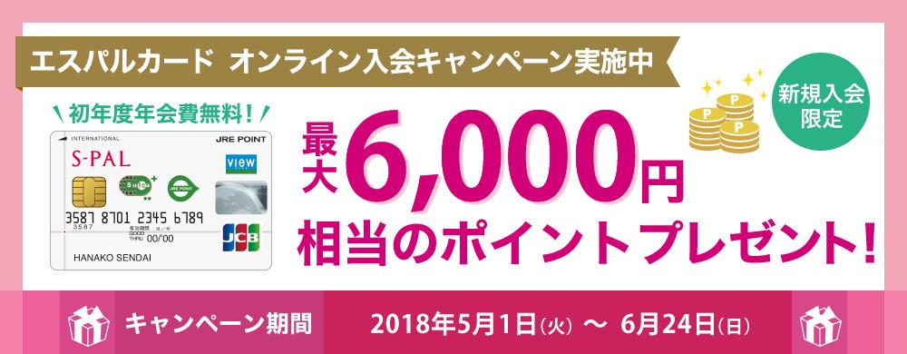 ビューカード201805オンライン入会CP