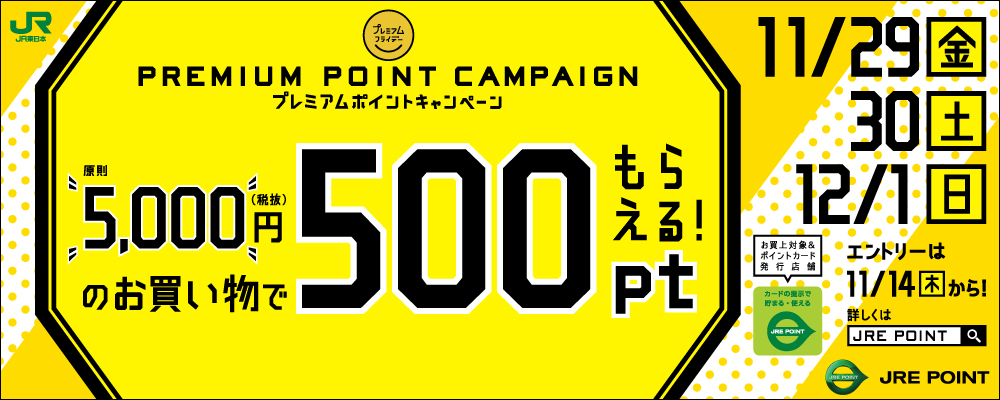 プレミアムポイントキャンペーン