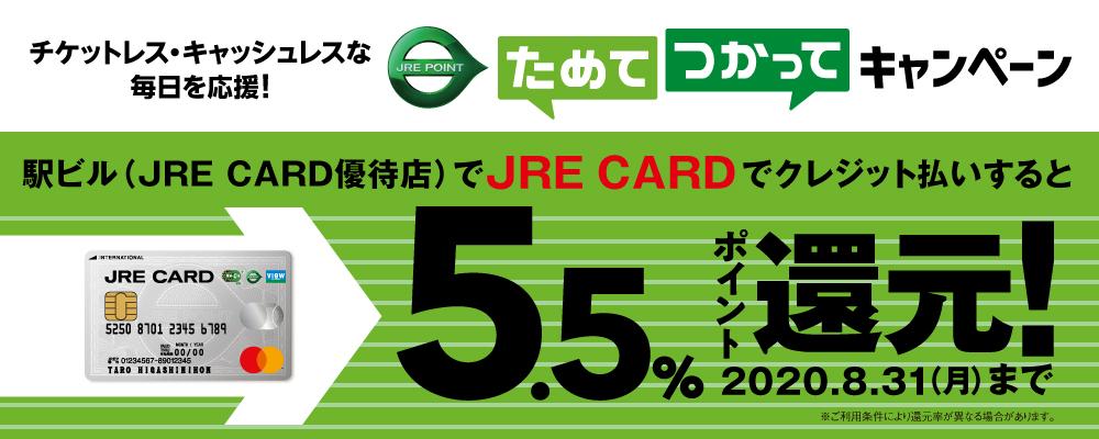 JRE CARDためてつかって