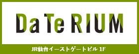 JR仙台イーストゲートビル ダテリウム