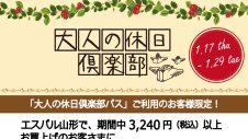 1/17(木)~1/29(火)大人の休日倶楽部パス特典開催!