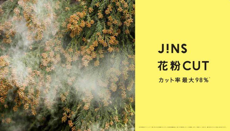 JINS花粉CUT新モデル発売開始!下取りキャンペーンも実施!