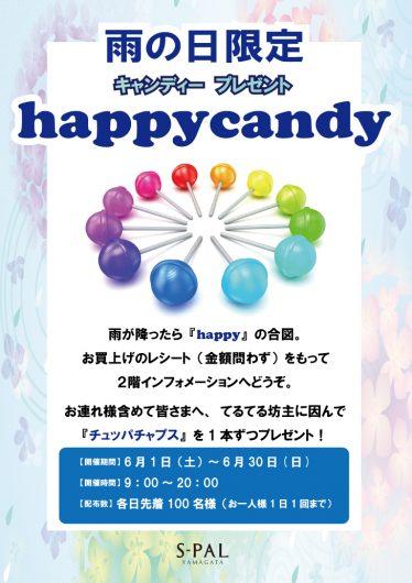 6/1(土)~6/30(日)雨の日限定!ハッピーキャンディプレゼント