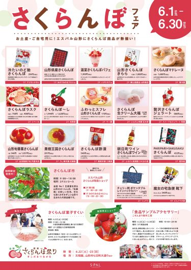 6/1(土)~6/30(日)さくらんぼフェア
