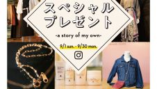 S-PAL 365 days journal  スペシャルプレゼント-a story of my own-