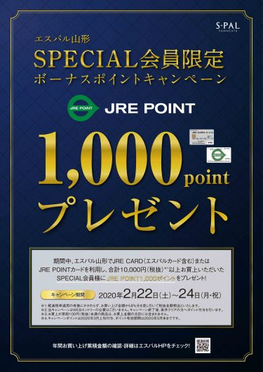 JRE POINT SPECIAL会員限定!ボーナスポイントキャンペーン
