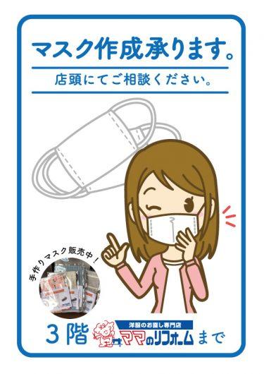 『手作りマスク』発売中!