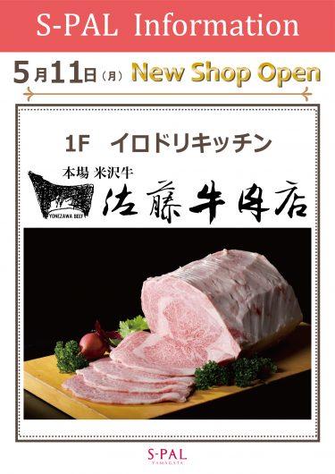 NEW SHOP OPEN !   1F 佐藤牛肉店