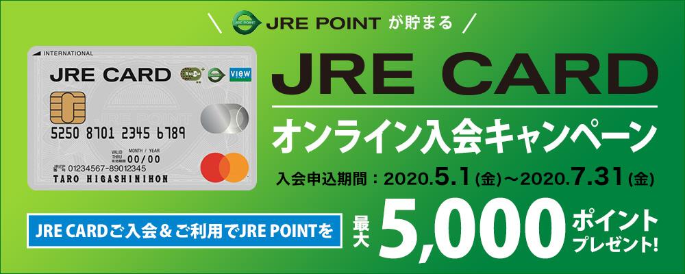 ビューカードオンライン入会CP202005