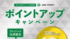 JRE CARD会員限定!JRE POINTポイントアップキャンペーン!!