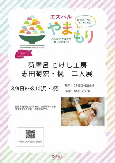 菊摩呂こけし工房 志田菊宏・楓 二人展