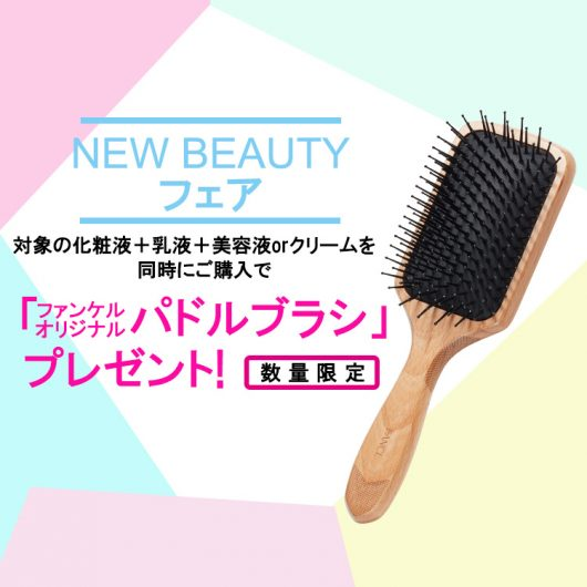 NEW BEAUTY FAIR開催!