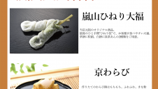 【期間限定ショップ】菓子処 京ひみこ~特別販売会~