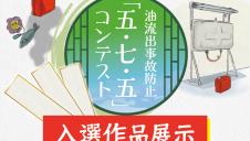 油流出事故防止「五・七・五」コンテスト入選作品展示会