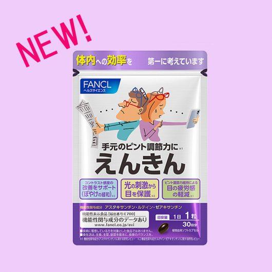 えんきんがパワーアップ新発売!