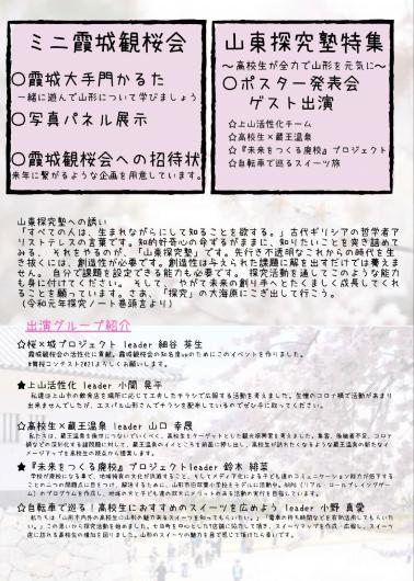 山形東高等学校探求塾主催  桜×城プロジェクト 霞城観桜会への招待状