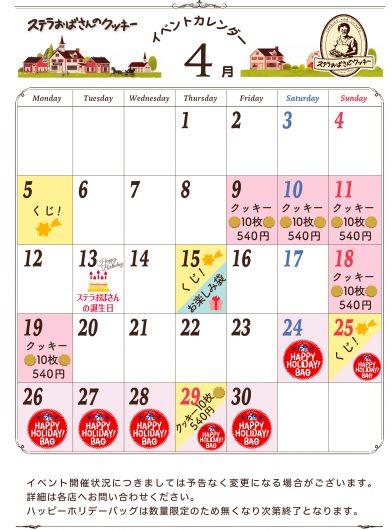 ステラおばさんのクッキーイベントカレンダー 4月