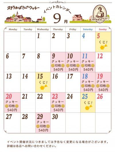 ステラおばさんのクッキーイベントカレンダー 9月