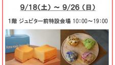 【期間限定ショップ】グッディ・フォーユー六本木