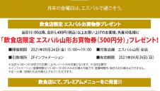 プレミアムフライデー「飲食店限定エスパルお買物券プレゼント」