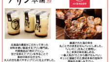 期間限定 プリン・海鮮煎餅販売会