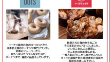 期間限定 ドーナツ・海鮮煎餅販売会
