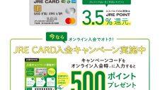 JRE CARD入会キャンペーン実施中!
