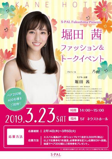 S-PAL fukushima presents 堀田 茜 ファッション&トークイベント
