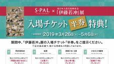 「伊藤若冲」展 入場チケット半券特典