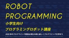 小学生向けプログラミングロボット講座