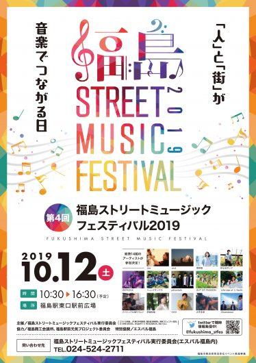 第4回 福島ストリートミュージックフェスティバル開催!【日程変更】
