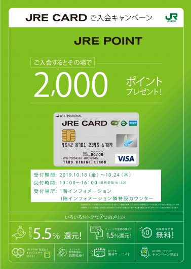 JRE CARD新規ご入会キャンペーン!